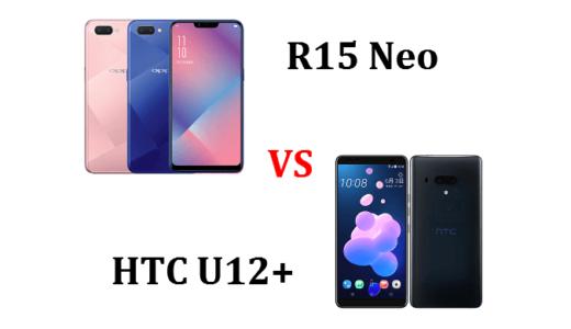 「R15 Neo」と「HTC U12+」のスペックの違いを比較!