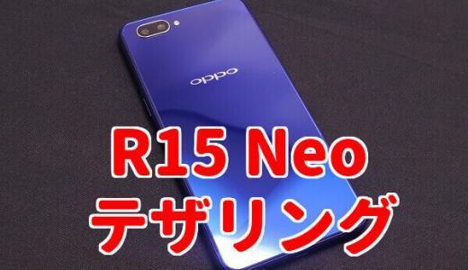 OPPO R15 Neoのテザリング設定方法