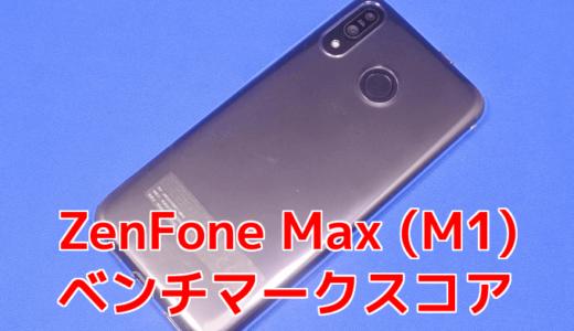 ZenFone Max(M1) ZB555KL(Snapdragon 430)のベンチマークスコア