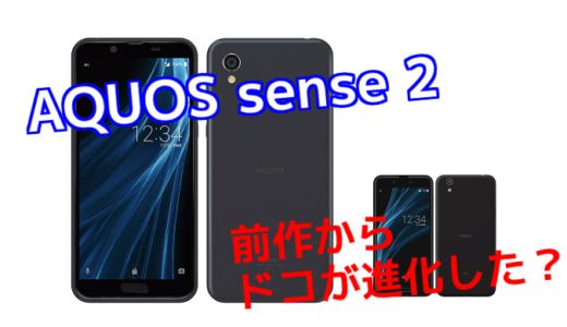 「AQUOS sense2」と前作「AQUOS sense」のスペックの違いを比較!