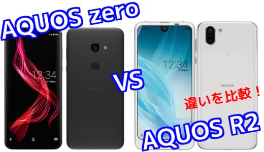「AQUOS zero」と「AQUOS R2」のスペックの違いを比較!