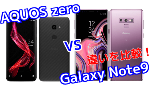 「AQUOS zero」と「Galaxy Note 9」のスペックの違いを比較!
