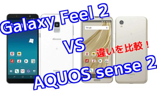 「Galaxy Feel2」と「AQUOS sense2」のスペックの違いを比較!