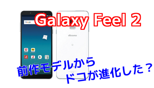 「Galaxy Feel2 SC-02L」と前作「Galaxy Feel SC-04J」のスペックの違いを比較!