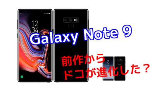 「Galaxy Note 9」と前作「Galaxy Note 8」のスペックの違いを比較!