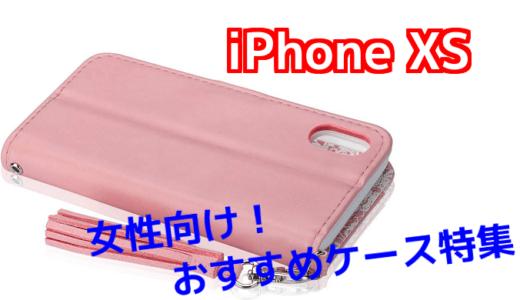 女性におすすめ!iPhone XSのピンクカラー・可愛い系のケースまとめ