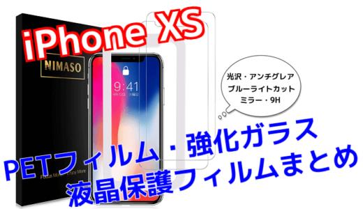 iPhone XSのおすすめ液晶保護フィルム・強化ガラス特集