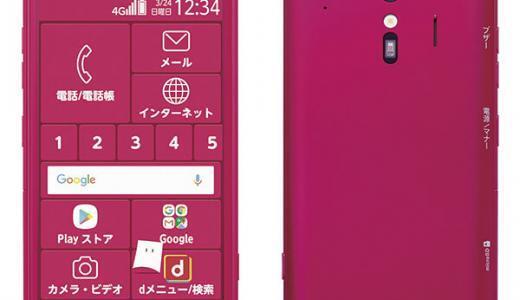 NTTドコモから「らくらくスマートフォン me F-01L」が登場!スペックや価格・発売日は?