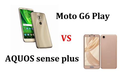 「Moto G6 Play」と「AQUOS sense plus」のスペックの違いを比較!