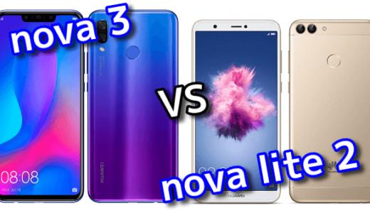 「nova 3」と「nova lite2」のスペックの違いを比較!