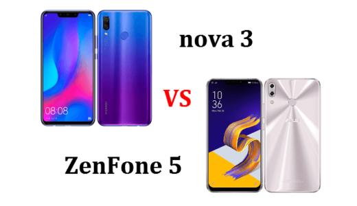 「nova 3」と「ZenFone 5 ZE620KL」のスペックの違いを比較!