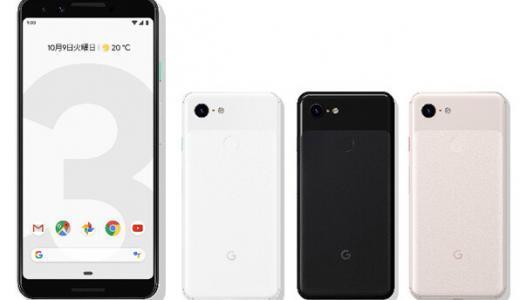 Googleから「Pixel 3」が登場!スペックや価格・発売日は?