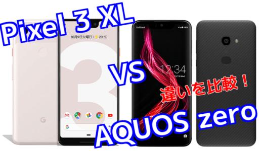 「Pixel 3 XL」と「AQUOS zero」のスペックの違いを比較!