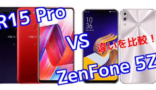 「R15 Pro」と「ZenFone 5Z ZS620KL」のスペックの違いを比較!