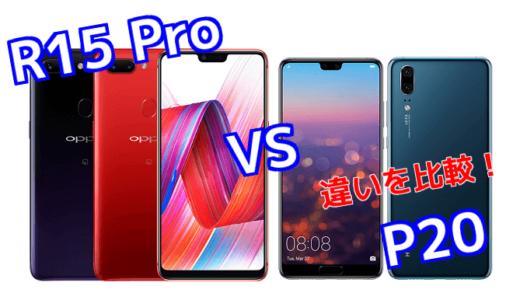 「R15 Pro」と「P20」のスペックの違いを比較!