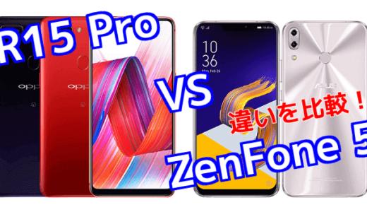 「R15 Pro」と「ZenFone 5 ZE620KL」のスペックの違いを比較!