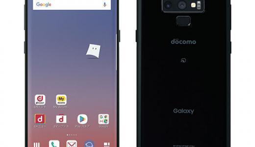 NTTドコモから「Galaxy Note9 SC-01L」が登場!スペックや価格・発売日は?