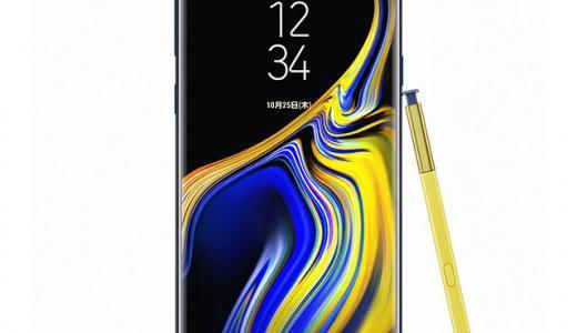 auから「Galaxy Note9 SCV40」が登場!スペックや価格・発売日は?