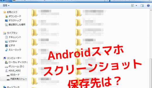 Androidスマホのスクリーンショット保存先は?パソコンで確認する場合は?