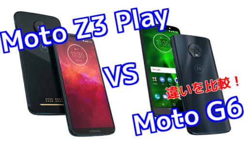 「Moto Z3 Play」と「Moto G6」のスペックの違いを比較!
