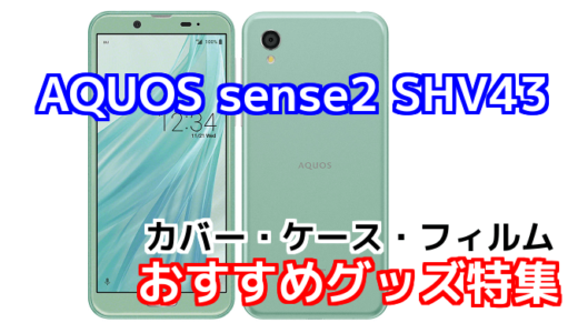 au版AQUOS sense2 SHV43のおすすめカバー・ケース・フィルム特集