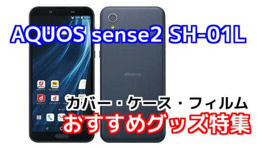 ドコモ版AQUOS sense2 SH-01Lのおすすめカバー・ケース・フィルム特集