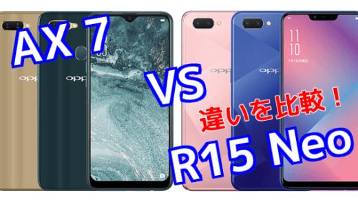 「AX 7」と「R15 Neo」のスペックの違いを比較!