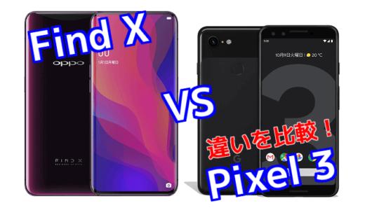 「Find X」と「Pixel 3」のスペックの違いを比較!