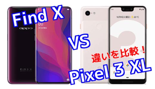 「Find X」と「Pixel 3 XL」のスペックの違いを比較!