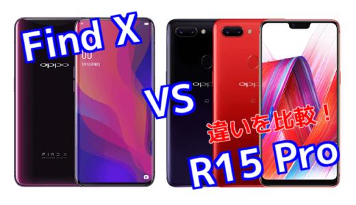 「Find X」と「R15 Pro」のスペックの違いを比較!