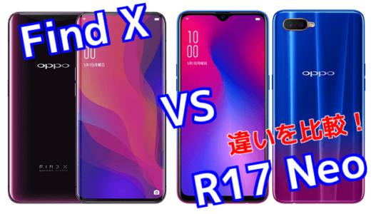 「Find X」と「R17 Neo」のスペックの違いを比較!