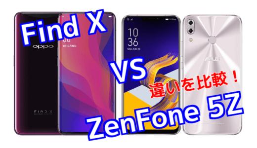 「Find X」と「ZenFone 5Z」のスペックの違いを比較!