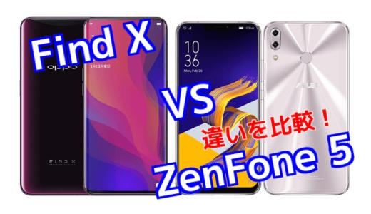 「Find X」と「ZenFone 5 ZE620KL」のスペックの違いを比較!