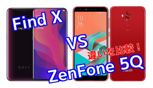 「Find X」と「ZenFone 5Q」のスペックの違いを比較!