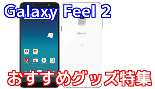 Galaxy Feel2 SC-02Lのおすすめカバー・ケース・フィルム特集