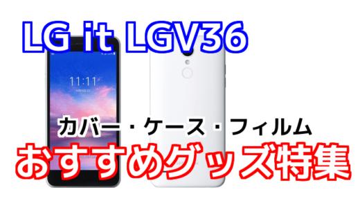 LG it LGV36のおすすめカバー・ケース・フィルム特集