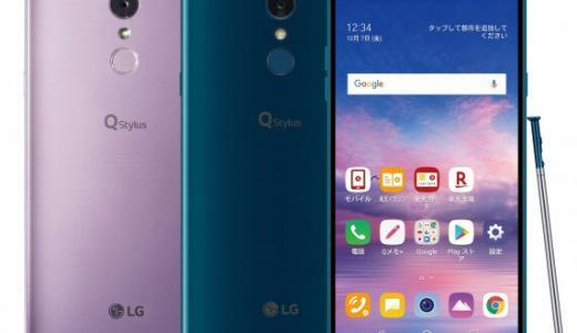 LGエレクトロニクスから「LG Q Stylus」が登場!スペックや価格・発売日は?