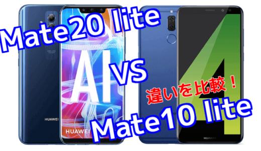 「Mate 20 lite」と前作「Mate 10 lite」のスペックの違いを比較!