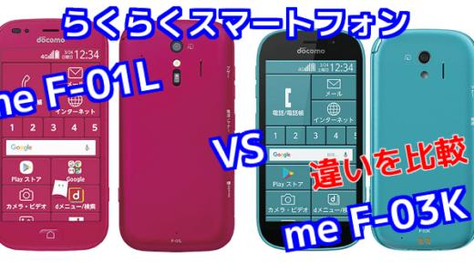 らくらくスマートフォン「me F-01L」と「me F-03K」のスペックの違いを比較!