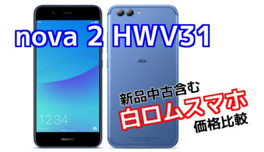 「nova 2 HWV31」の白ロムスマホ価格・販売店の比較
