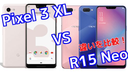 「Pixel 3 XL」と「R15 Neo」のスペックの違いを比較!