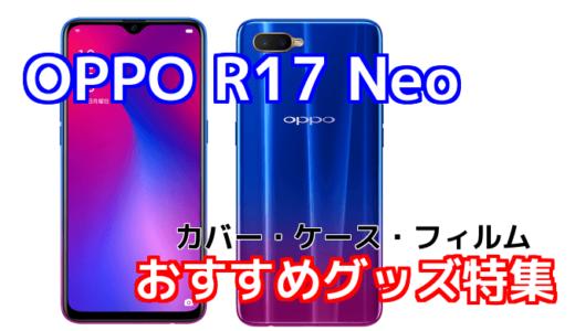UQモバイル「R17 Neo」のおすすめカバー・ケース・フィルム特集