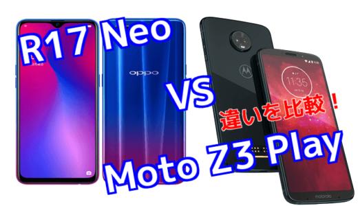 「R17 Neo」と「Moto Z3 Play」のスペックの違いを比較!
