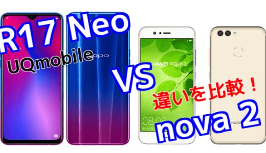 UQモバイル「R17 Neo」と「nova 2」のスペックの違いを比較!