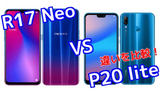 「R17 Neo」と「P20 lite」のスペックの違いを比較!