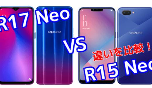 「R17 Neo」と「R15 Neo」のスペックの違いを比較!