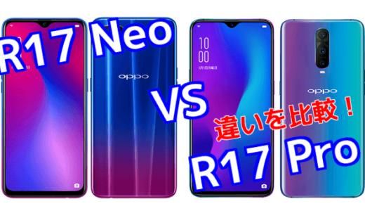 「R17 Neo」と「R17 Pro」のスペックの違いを比較!