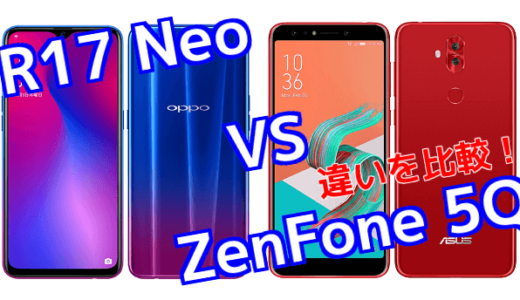 「R17 Neo」と「ZenFone 5Q」のスペックの違いを比較!