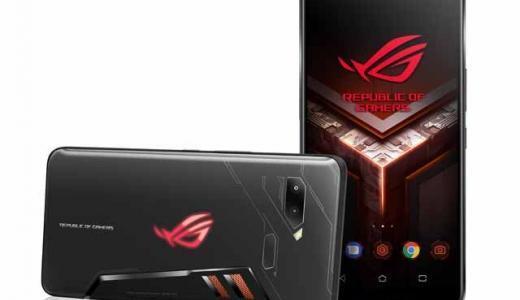 ASUSから「ROG Phone ZS600KL」が登場!スペックや価格・発売日は?