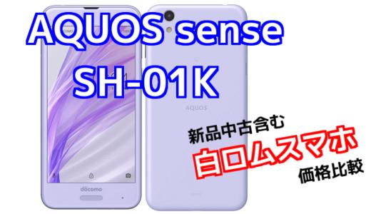 「AQUOS sense SH-01K」の白ロムスマホ価格・販売店の比較!